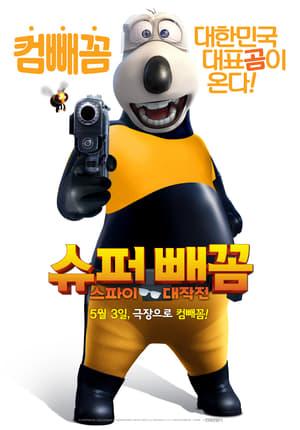 Super Bernard: Spy Adventures (2017)
