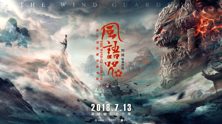 The Wind Guardians (2018)
