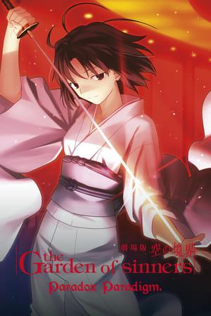Kara no Kyoukai: The Garden of Sinners – Paradox Spiral (2008)