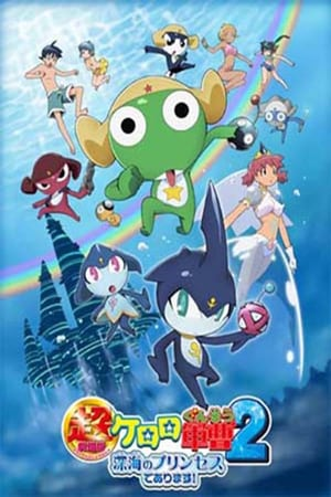 Sergeant Frog Movie 2 (2007)