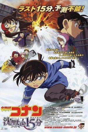 Detective Conan: Quarter of Silence (2011)