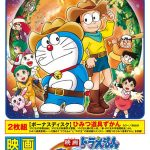 Doraemon: The New Record of Nobita, Spaceblazer (2009)