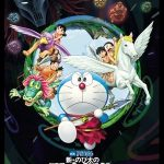 Doraemon the Movie: Nobita and the Birth of Japan (2016)