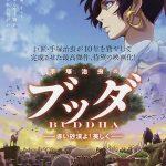Osamu Tezuka's Buddha: The Great Departure (2011)