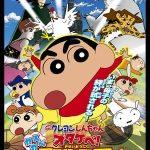 Crayon Shin-chan: Roar! Kasukabe Animal Kingdom (2009)