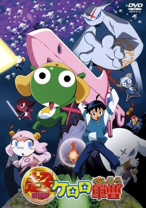 Keroro Gunso the Super Movie (2006)