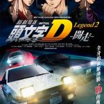New Initial D the Movie – Legend 2: Racer (2015)