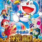 Doraemon the Movie: Nobita's Secret Gadget Museum (2013)