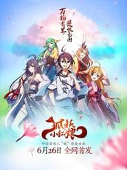 Enmusubi no Youko-chan subtitle indonesia