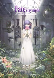 Fate/stay night: Heaven's Feel I. presage flower (2017)