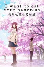 Kimi no Suizou wo Tabetai (2018)