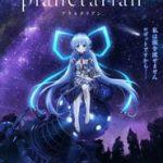 Planetarian: Hoshi no Hito (2016)