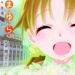 Tamayura: Sotsugyou Shashin Part 4 – Ashita (2016)