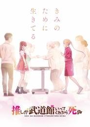 Nonton Oshi ga Budoukan Ittekuretara Shinu Episode 12 Subtitle Indonesia