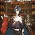 Bungou to Alchemist: Shinpan no Haguruma Subtitle Indonesia