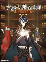 Nonton Bungou to Alchemist: Shinpan no Haguruma Episode 8 Subtitle Indonesia
